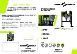 leaflet-p3000-airless® -plural-component-mixing-dosing-paint-pump-sames-kremlin_CN